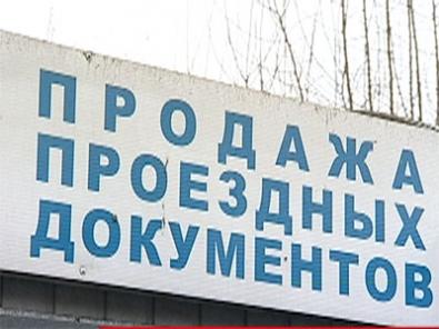 Правительство области изменило цены на проездные билеты.