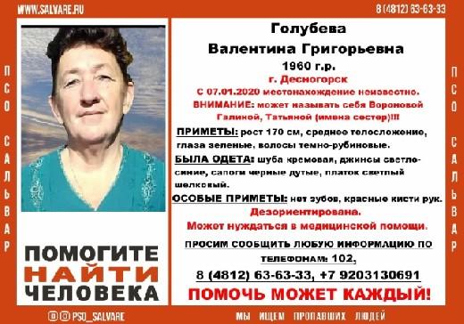 В Смоленской области исчезла пенсионерка с красными руками