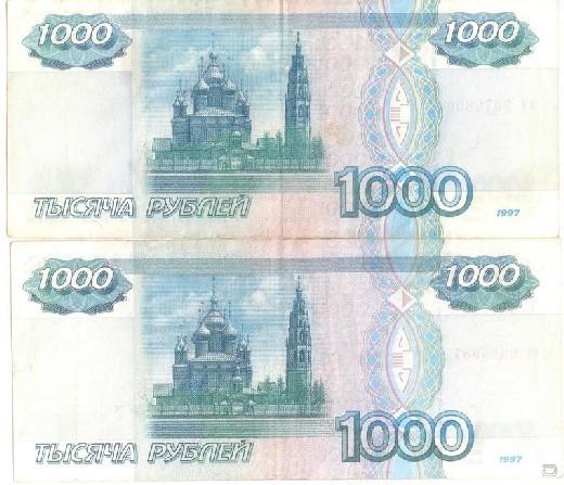 На Смоленщине снова обнаружены фальшивые купюры - Смоленск 2.0