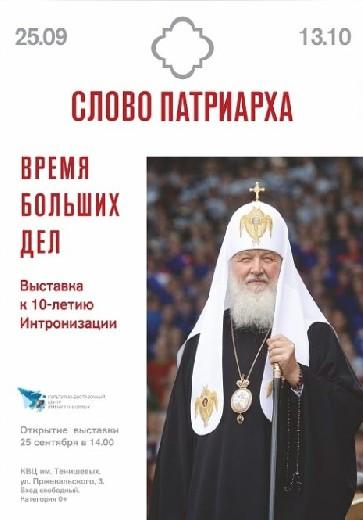 В Смоленске откроют фотовыставку, посвященную патриарху Кириллу