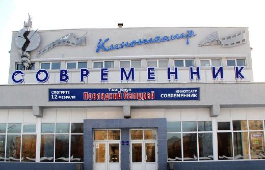 В областном центре отпразднуют полувековой юбилей кинотеатра «Современник»
