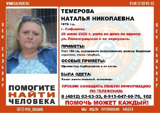 В Смоленской области остановили поиски женщины со шрамом на лице