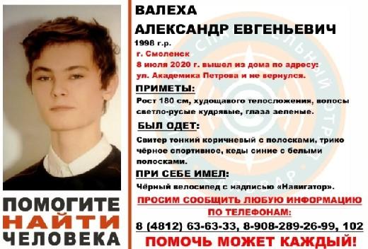 В Смоленске объявлен поиск молодого парня на велосипеде